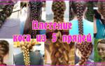 Коса из 6, 7, 8, 9 прядей: схема плетения, как делать многопрядные косы, плетёнку из волос, можно ли выполнить сложный колосок самостоятельно, пошаговые инструкции, модные варианты, звездные примеры